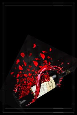 高貴な赤ワインのポスター ポスター ワイン 赤ワイン 事業推進の背景 ポスターの背景 黒の背景 濃い赤 テクスチャ ポスター ワイン 赤ワイン 背景画像