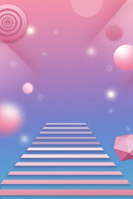 粉藍色漸變立體幾何 , 海報, 幾何海報, 立體 背景圖片