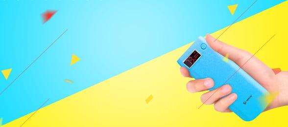 充電宝コントラストカラー共有バナーポスターの背景 充電宝 コントラストカラー 共有する バナー ポスター バックグラウンド 充電宝の背景 コントラストの背景 充電宝 コントラストカラー 共有する 背景画像
