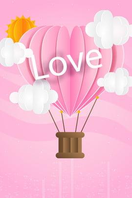 ピンクピーチハートバルーンバレンタイン背景 プロパガンダ ピンク バレンタインデー 気球 心 可愛い ポスター バックグラウンド , ピンクピーチハートバルーンバレンタイン背景, プロパガンダ, ピンク 背景画像
