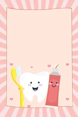 national love dayのクリエイティブシンセシス 歯を守る 健康な歯 国民的愛の日 歯磨き粉 オーラルクリーニング 歯 バックグラウンド 漫画 合成 , 歯を守る, 健康な歯, 国民的愛の日 背景画像