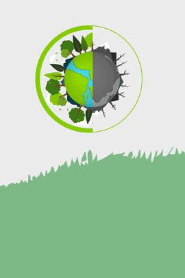ग्रीन अर्थ प्रोटेक्शन एनवायरनमेंट पोस्टर वैश्विक पर्यावरण की , पर्यावरण, करें, हरी पृष्ठभूमि छवि