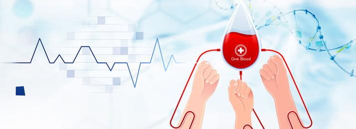 rawatan darah kebajikan awam menyelamatkan cinta besar peta sintesis kreatif kebajikan awam derma darah sukarelawan penyelamat darah rawatan persatuan cinta, Darah, Sukarelawan, Penyelamat imej latar belakang