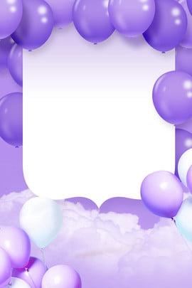 purple balloon birthday ad , Balloon Background, Happy Birthday, Purple Background Background image