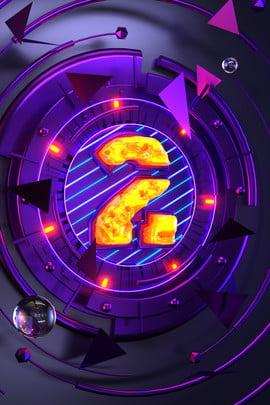 purple cool digital c4d , Countdown, 2, Atmosphere Background image