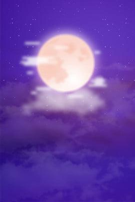 purple dreamy beautiful valentines day tanabata poster porpora sognare bello san valentino tanabata poster luna le nuvole cielo , Porpora, Sognare, Bello Immagine di sfondo