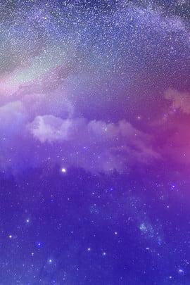 로맨틱 화려한 별이 빛나는 하늘 테마 포스터 자주색 판타지 배경 별이 빛나는 , 하늘, 밤하늘, 칠석 배경 이미지