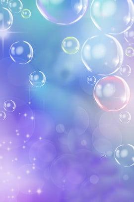 보라색 그라디언트 아름 다운 꿈 거품 음영 포스터 배경 자주색 기울기 아름다운 꿈 문학 질감 버블 음영 포스터 배경 , 배경, 보라색 그라디언트 아름 다운 꿈 거품 음영 포스터 배경, 자주색 배경 이미지