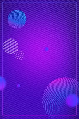 風紫グラデーションラインアートポスター 紫色のグラデーション ラインアート ポスター 行 丸線 雰囲気 ビジネス 家電 電化製品 , 風紫グラデーションラインアートポスター, 紫色のグラデーション, ラインアート 背景画像