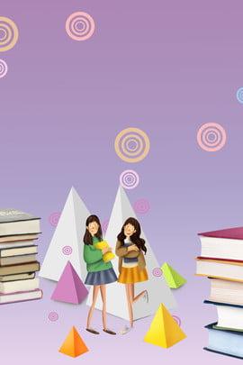 紫色のグラデーション読書日読書社会広告の背景 紫色 グラデーション 読書の日 読み物 社会 広告宣伝 バックグラウンド 読書クラブ 読書クラブ , 紫色のグラデーション読書日読書社会広告の背景, 紫色, グラデーション 背景画像