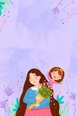 紫色水墨花朵感恩父母海報背景 紫色 水墨 花朵 感恩 父母 感恩海報背景 感恩節 小孩 孩子 小花 花穗 , 紫色, 水墨, 花朵 背景圖片