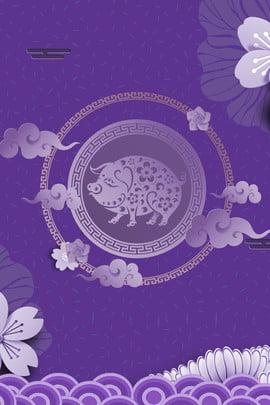 أرجواني، السنة الجديدة، paper cut، الملصق بنفسجي قطع الورق جديد بسيط الأدب والفن الزهور تموج , الخنزير, سحاب, في الصورة الخلفية