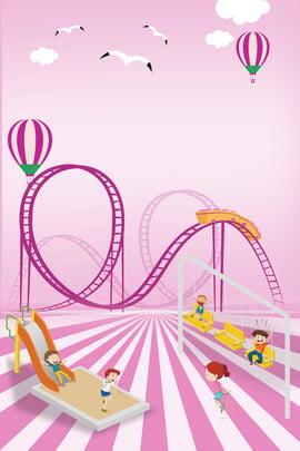 パープルピンクジェットコースター熱気球遊園地遊び場 紫色 ピンク ジェットコースター 熱気球 遊園地 遊び場 遊ぶ スライド スイング 白い雲 , 紫色, ピンク, ジェットコースター 背景画像