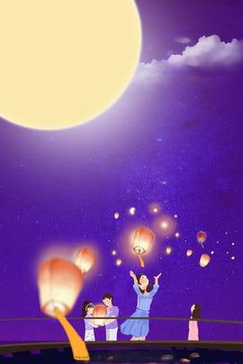 紫色浪漫七夕情人節平面海報背景 紫色 浪漫 七夕情人節 平面海報背景圖 七夕海報背景圖 天燈 手繪 海報背景圖 七夕背景 , 紫色, 浪漫, 七夕情人節 背景圖片