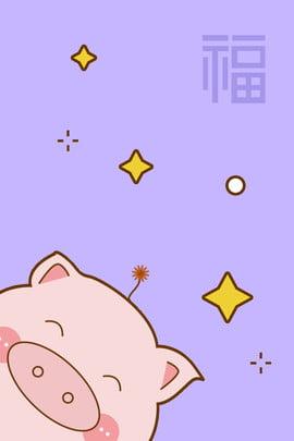 紫のシンプルな萌え豚 , 素敵な、漫画、新年、豚の年、2019、壁紙、ポスター、スター、フラッシュ、祝福、紫、シンプル、萌え、貯金箱 背景画像