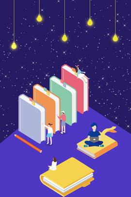 2 5 डी पढ़ने के दिन चित्रण प्रस्तुतियाँ बैंगनी तारों वाला आकाश पुस्तकें दफ्तर व्यापार कार्टून झाड़ , वाले, बैंगनी, तारों पृष्ठभूमि छवि