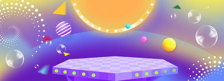 紫色黃色漸變舞台背景 紫色 黃色 舞台 泡泡 光 多邊形 幾何 漸變, 紫色黃色漸變舞台背景, 紫色, 黃色 背景圖片