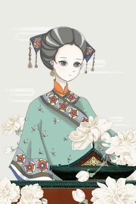 चीनी शैली किंग राजवंश गहरे महल महिला हाथ से तैयार पोस्टर पृष्ठभूमि किंग राजवंश विलंबित हमलावरों फू , पुलिस, महारानी, महल पृष्ठभूमि छवि