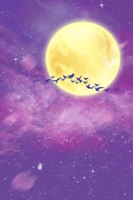 lễ hội qixi tím lãng mạn trên nền trăng lễ hội qixi màu , Sao, Bầu, Trăng Ảnh nền