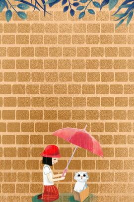 bên ngoài bức tường ngày mưa động vật và người ngày mưa Động vật mèo cô , Gái, Nhà, Ngày Ảnh nền