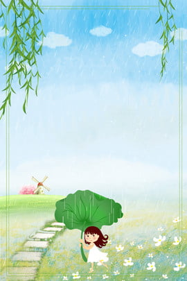 전통적인 태양 비 배경 비 배경 봄 열린 봄 나들이 와일드 신선한 녹색 , 용어, 따뜻한, 봄 배경 이미지