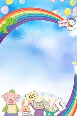 國際友誼日卡通海報背景 彩虹 天空 孩子 英語 氣球 藍色 簡約 清新 卡通 友誼 國際友誼日 , 彩虹, 天空, 孩子 背景圖片
