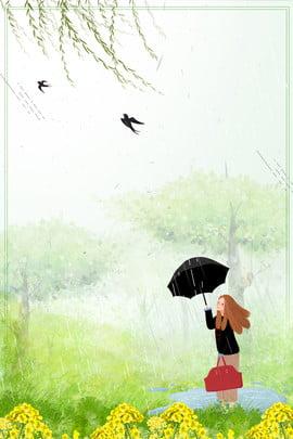 만화 비 창조적 인 합성 배경 비 소녀 봄 비가 오는 제비 나무들 크리에이티브 배경 만화 , 만화 비 창조적 인 합성 배경, 오는, 제비 배경 이미지