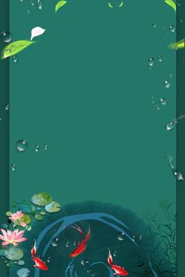 phong cách minh họa nước mưa mưa đơn giản , Hai Mươi Bốn Thuật Ngữ Mặt Trời, Hồ Chứa, Cá Ảnh nền