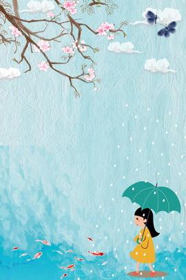 phong cách minh họa nước mưa mưa đơn giản , Hai Mươi Bốn Thuật Ngữ Năng Lượng Mặt Trời, Hồ Chứa, ô Ảnh nền