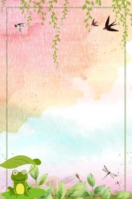 बारिश पानी के नीचे बारिश पारंपरिक त्योहार चौबीस सौर शब्द हरी बेल मेंढक निगल वर्षा का पानी चित्रकार , वर्षा, बारिश पानी के नीचे बारिश पारंपरिक त्योहार चौबीस सौर शब्द हरी बेल मेंढक निगल, पानी पृष्ठभूमि छवि