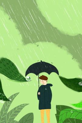 雨、雨、雨の日のポスターの背景 雨 雨 雨が降っている 梅雨 露滴 小さな男の子 傘 葉っぱ 緑の葉 春の雨 24ソーラーターム , 雨, 雨, 雨が降っている 背景画像
