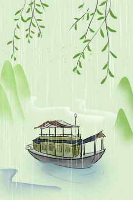 雨祭りのポスターの背景 雨 雨 雨が降っている 梅雨 魚のいる池 波 24ソーラーターム 釣り船 ウィッカー 湖 , 雨, 雨, 雨が降っている 背景画像