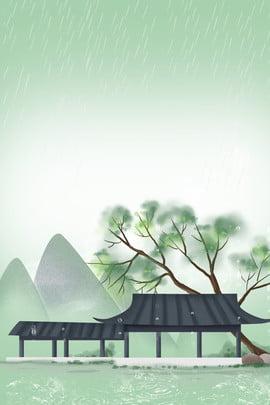 雨水の古代の家のポスターの背景 雨 雨滴 春 梅雨 伝統的なソーラー用語 24ソーラーターム 春 オープンスプリング 雨 レインパビリオン , 雨, 雨滴, 春 背景画像