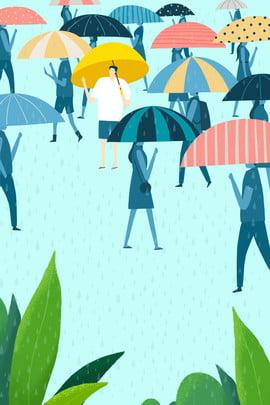 雨、雨、季節、ガスの群衆、ポスターの背景 雨 雨滴 春 梅雨 伝統的なソーラー用語 24ソーラーターム 春 オープンスプリング 雨 傘 草 , 雨, 雨滴, 春 背景画像