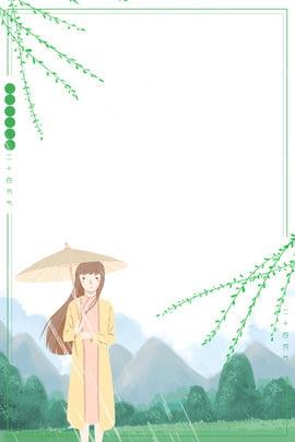 Girl Umbrella Poster Hình Nền