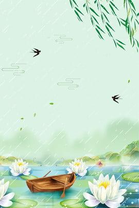 चौबीस सौर बारिश कमल तालाब कमल की नाव निगल विलो पोस्टर वर्षा का पानी वर्षा , शब्द, विलो, निगलना पृष्ठभूमि छवि