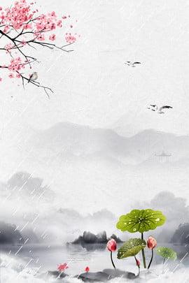 चौबीस सौर शब्द चीनी शैली के पहाड़ों और पानी के कमल बारिश पोस्टर वर्षा का पानी वर्षा , का, चौबीस सौर शब्द चीनी शैली के पहाड़ों और पानी के कमल बारिश पोस्टर, पानी पृष्ठभूमि छवि