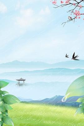 24太陽雨露漫画ポスター 雨 梅雨 伝統的なソーラー用語 24ソーラーターム 露滴 漫画 飲み込む 梅の花 グラスランド ファーマウンテン パビリオン , 雨, 梅雨, 伝統的なソーラー用語 背景画像