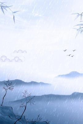 24太陽の雨、新鮮な中国風の風景のポスター 雨 梅雨 伝統的なソーラー用語 24ソーラーターム 新鮮な 中華風 景観 笹の葉 , 24太陽の雨、新鮮な中国風の風景のポスター, 雨, 梅雨 背景画像