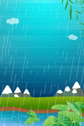 24太陽雨池漫画ポスター 雨 梅雨 伝統的なソーラー用語 24ソーラーターム 池 カエル グラスランド ファーマウンテン 新鮮な 単純な , 24太陽雨池漫画ポスター, 雨, 梅雨 背景画像