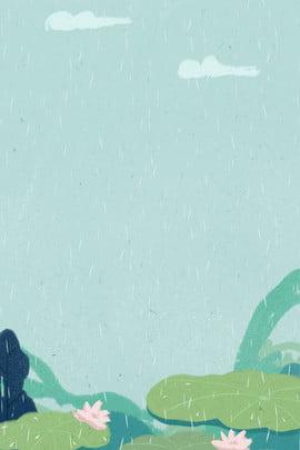 雨蓮の葉レイヤーバナー 雨 梅雨 伝統的なソーラー用語 24ソーラーターム 手描き イラスト ロータス 蓮の葉 クリエイティブ合成 , 雨, 梅雨, 伝統的なソーラー用語 背景画像