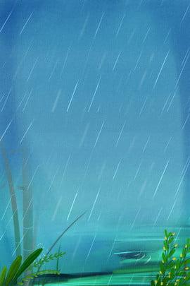 सौर पारंपरिक बारिश नमी परत बैनर वर्षा का पानी वर्षा , संश्लेषण, खींचा, पानी पृष्ठभूमि छवि
