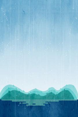 雨水層バナー 雨 梅雨 伝統的なソーラー用語 24ソーラーターム 手描き イラスト 山頂 クリエイティブ合成 , 雨, 梅雨, 伝統的なソーラー用語 背景画像