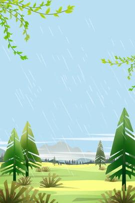 雨春ポスターの背景ダウンロード 雨 春 グリーン 梅雨 伝統的なソーラー用語 24ソーラーターム 雨 木々 ポスター バックグラウンド , 雨, 春, グリーン 背景画像