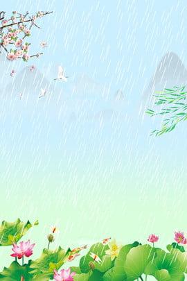 24太陽の雨の背景素材 雨 24ソーラーターム 伝統的なソーラー用語 梅雨 漫画の風 新鮮な 雨が降っている ロータス クレーン 単純な , 24太陽の雨の背景素材, 雨, 24ソーラーターム 背景画像