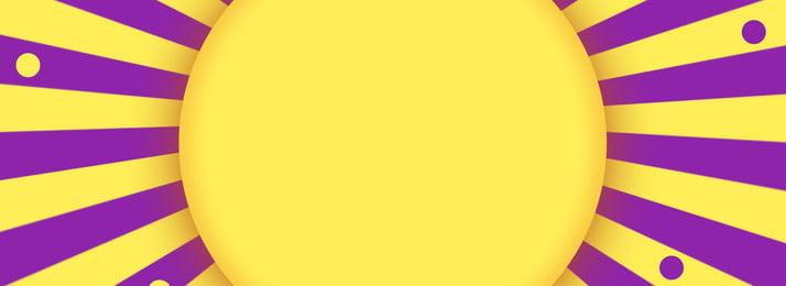 fundo da bandeira ray roxo amarelo rodada lançamento emitido, Amarelo, Rodada, Lançamento Imagem de fundo
