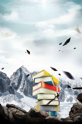 読書日記合成雪山の広告の背景を登る 読書の日 本 合成 スノーマウンテン ロッククライミング 広告宣伝 バックグラウンド 雰囲気 , 読書日記合成雪山の広告の背景を登る, 読書の日, 本 背景画像