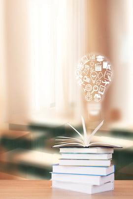 読書日知識本電球知恵合成広告の背景 読書の日 知識 本 電球 知恵 合成 広告宣伝 バックグラウンド 合成の背景 , 読書の日, 知識, 本 背景画像