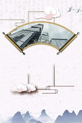 उच्च अंत अचल संपत्ति अचल संपत्ति बिक्री संवर्धन पोस्टर पोस्टर पृष्ठभूमि अचल संपत्ति रियल एस्टेट उच्च , बोर्ड, पोस्टर, पृष्ठभूमि पृष्ठभूमि छवि