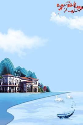 Cartaz composto criativo abstrato da cisne do barco da lua da casa de campo da propriedade real Imobiliária Vendendo uma casa Imobiliária Imóveis Criativa Villa Barco Imagem Do Plano De Fundo